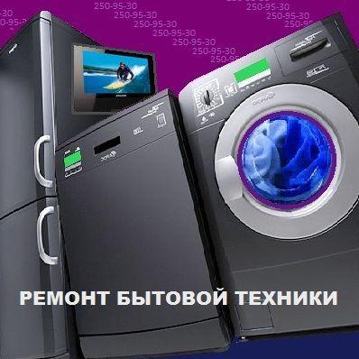 Ремонт телевизоров и бытовой техники, антенны