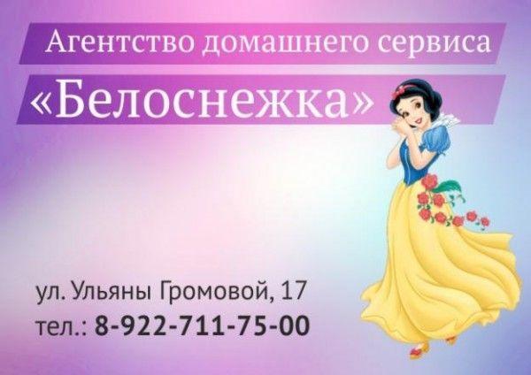 Агентство домашнего сервиса «белоснежка»