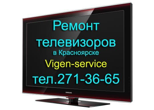 Ремонт телевизоров многих марок
