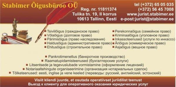 Представим ваши интересы в эстонии! юридическая консультация.