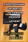 Продаются электронные сигареты