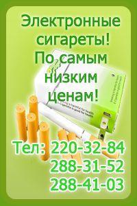 Электронные сигареты 2 по цене одной!