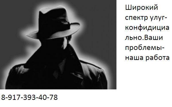 Окажу услуги частного детектива