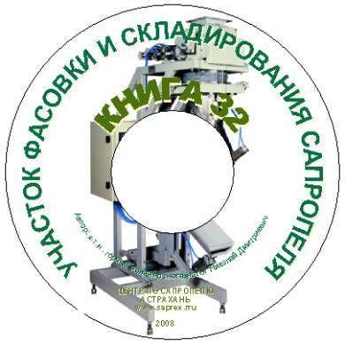 Проектир участка гранулирования и сушки сапропеля
