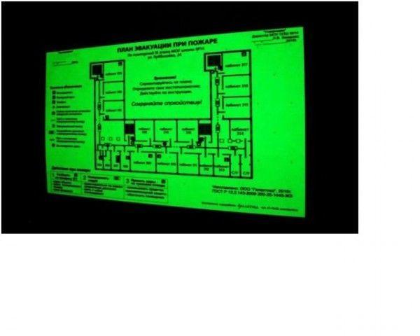 План эвакуации по гост р12.2.143-2009