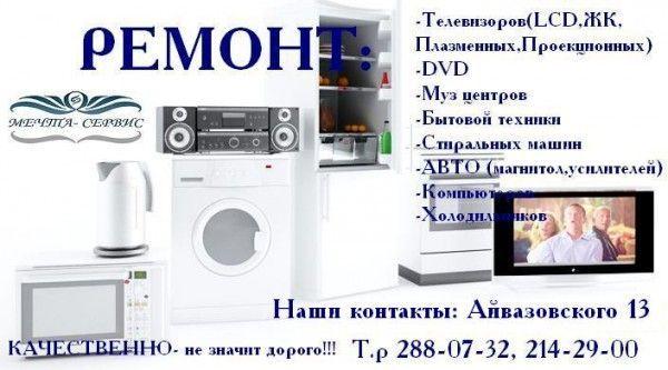 Ремонт стиральных машин, холодильников, свч печей, телевизоров