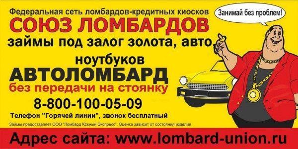 Займы под залог автомобиля в «союзе ломбардов»
