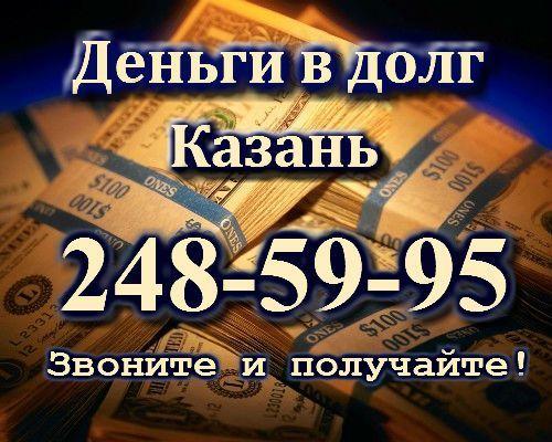 Деньги в долг жителям г.казани и рт !8(843) 248-59-95,89518995983