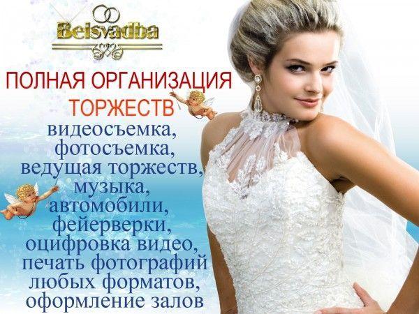 Праздничное-свадебное агентство «агентство «belsvadba»»