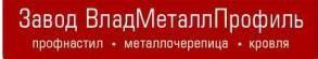 Завод владметаллпрофиль - производитель металлопроката