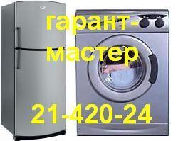 Ремонт стиральных машин, холодильников, эл. плит, вытяжек, подключение машин. 21-420-24