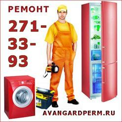 Ремонт холодильников и стиральных машин, тел. 271-33-93