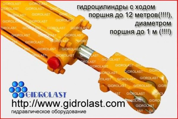 Производство гидроцилиндров и гидростанций