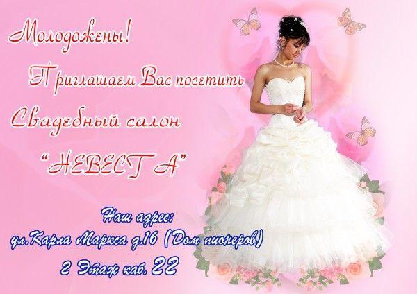 Прокат/продажа свадебных, вечерних и детских платьев