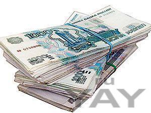 Если нужны деньги, обращайтесь! до 300 т.р. за день!