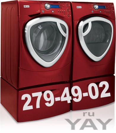 Ремонт стиральных машинна на дому