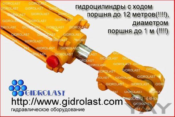 Приобрести гидроцилиндр подъема от производителя по выгодным ценам