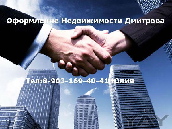 Помощь в оформление недвижимости
