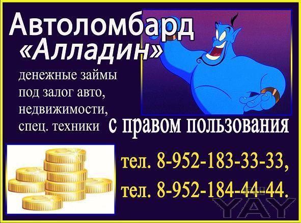 "Автоломбард ""алладин"" (ссуды под залог)"