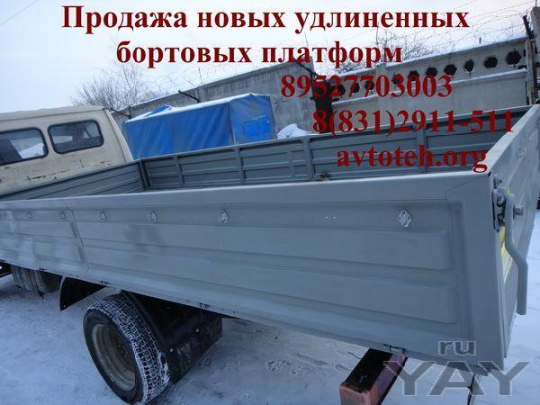 Продажа удлиненных карданных валов на газ 3302, 33023, 33104, 3309, 3307, 3308 и др.