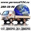 служба грузчиков. грузовое такси. город-межгород.