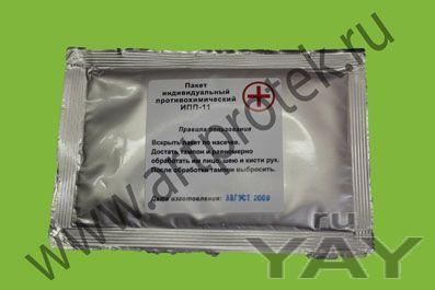 Продаенм противохимические пакеты ипп-11