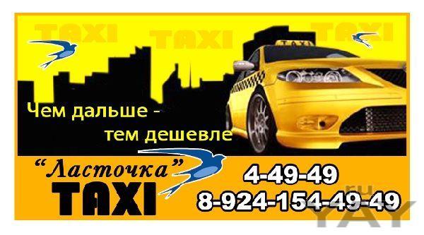 Такси «ласточка». приятной поездки!