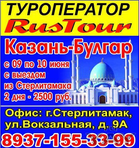 Туры в казань - булгар за 2500 руб. на 2 дня из  салават!