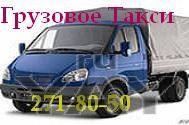 Грузовое такси,грузчики 271-80-50недорого!
