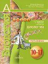 Учебники, рабочие тетради по отповым ценам. 1-11 класс