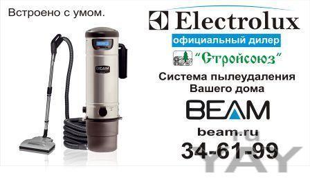 Продаем и устанавливаем встроенные пылесосы beam electrolux