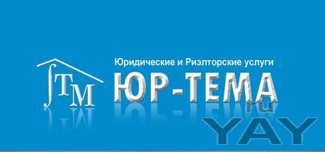 Экспертиза документов по сделкам с недвижимостью