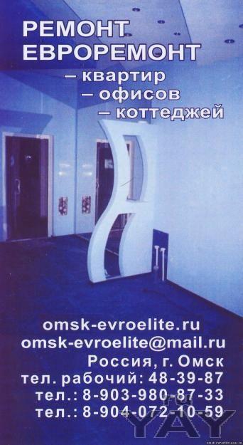 Ремонт квартир евроремонт