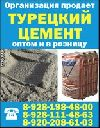 Цемент турецкого производства.