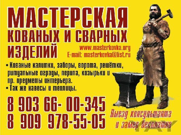 """Мастерская кованых и сварных работ """"мастер ковка"""""""