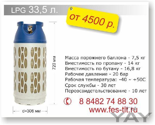 Полимерно-композитные баллоны газовые