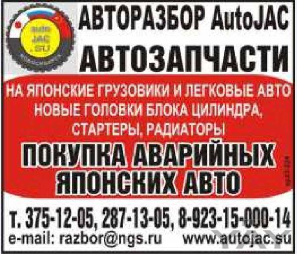 Авторазбор autojac запчасти для иномарок легковых и грузовых