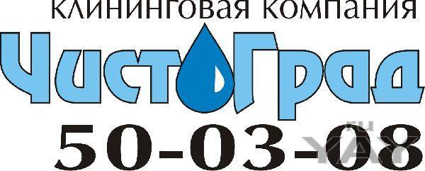 Клининговые компании  клининговая компания чистоград.