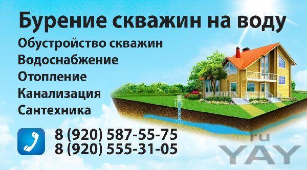 Бурение скважин на воду в белгородской, курской и воронежской областях
