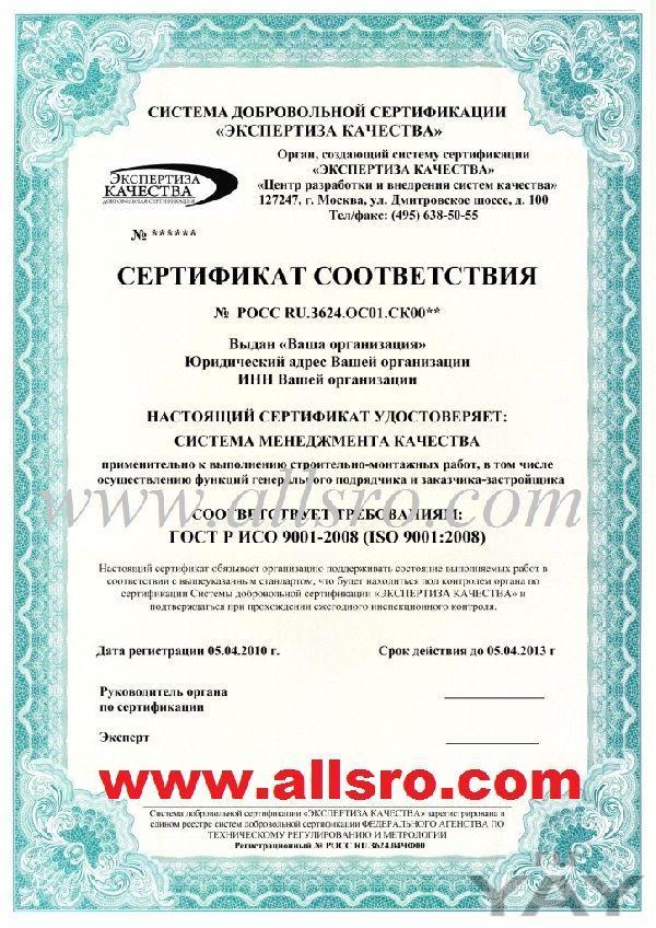 Сертификация менеджмента качества