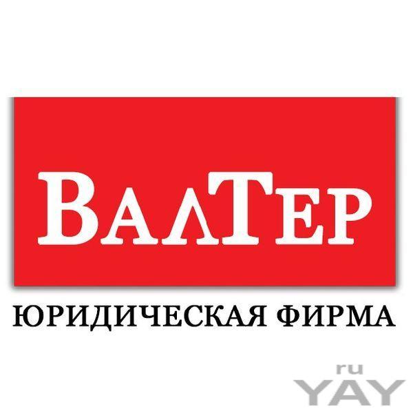 Юридические услуги физическим и юридическим лицам фирма «валтер»