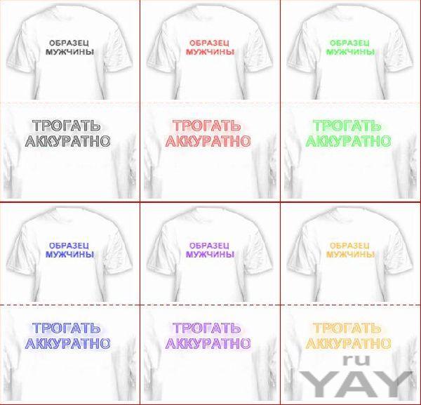 Предлагаем сотрудничество оптовым покупателям, представителям. футболки опт.
