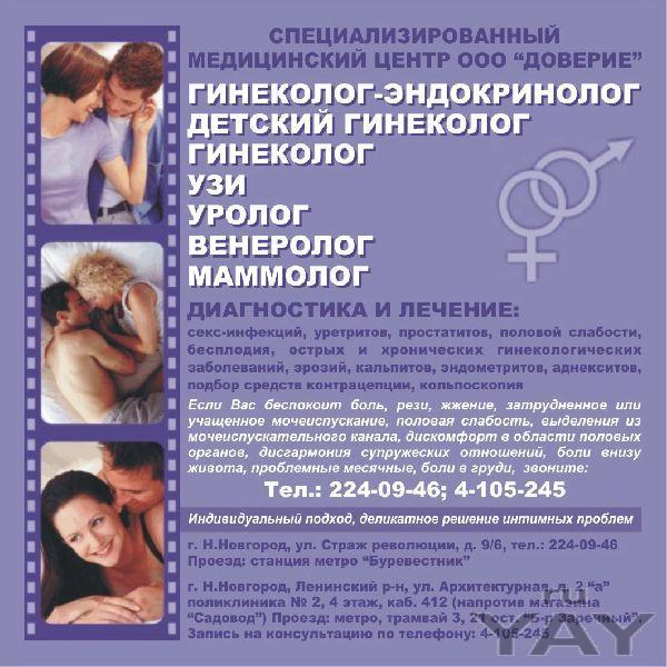 Гинеколог, детский гинеколог высшей категории