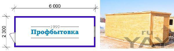 Дачная деревянная строительная бытовка