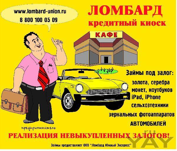 «союз ломбардов – федеральная сеть» (кредитный киоск, ломбард, автоломбард)