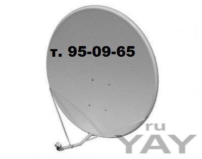 Спутниковые антенны триколор тв, телекарта