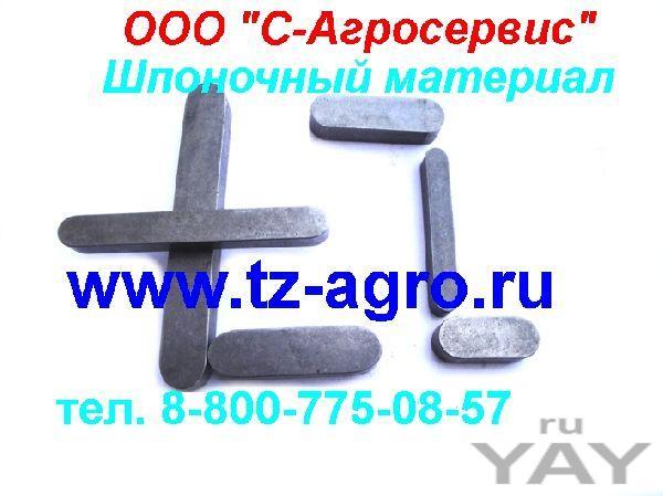 Шпоночный материал 10х16 сталь 45 гост 8787-68