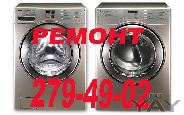 Качественный и недорогой ремонт стиральных машин