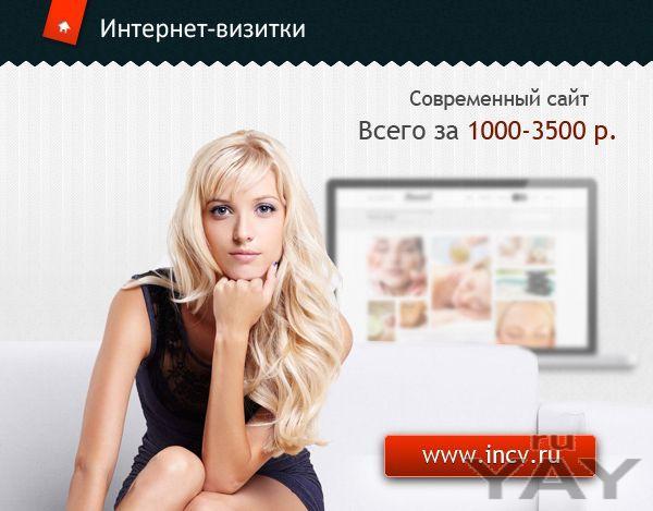 Разработка сайтов: интернет-визитки от 1000 руб.