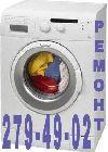 Качественный и недорогой ремонт стиральных машин на дому